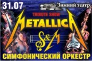 Tribute Show METALLICA с симфоническим оркестром